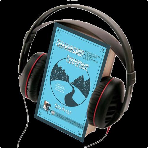 «Հավիտենությամբ շարժվողները», աուդիո գիրք